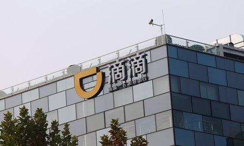 The headquarters of DiDi in Beijing Photo: VCG