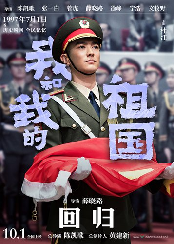 My People My Country Tops Chinese Mainland Box Office Global Times