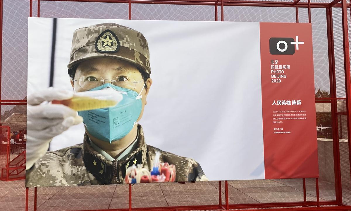 Photo of Chen Wei at the Photo Beijing 2020 on Sunday Photo: Xu Liuliu/GT
