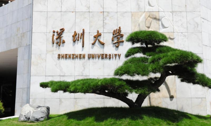 Shenzhen University (Photo: szu.edu.cn)