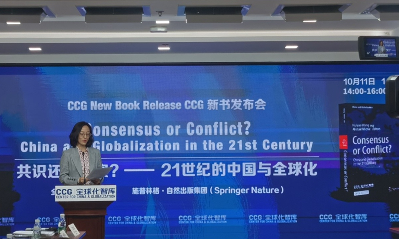 The launch of the CCG's new book <em>Consensus or Conflict? China and Globalization in the 21st Century</em> on Monday  Photo: Hu Yuwei/GT