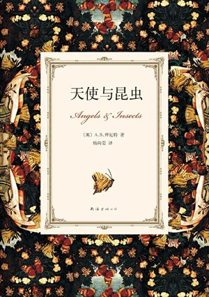 The Chinese edition of A.S. Byatt's 1992 novel Angels & Insects Photo: Courtesy of Thinkingdom Media