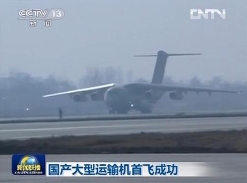 (Source: CCTV.com)