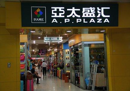 The underground A.P. Plaza