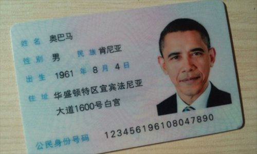 how to get a chinese id card