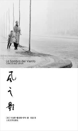 The Chinese editions of Spanish and Latin American works translated by Chinese publishing houses  Photos: Courtesy of Shanghai 99 Readers and Yilin Publishing House