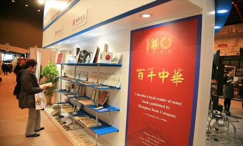 Chinese literature at 2012 London Book Fair