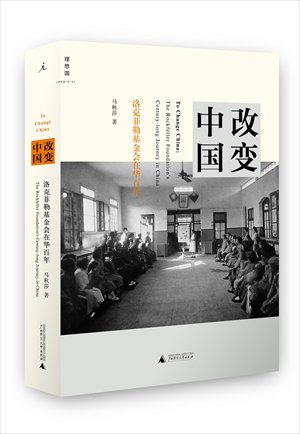 Ma Qiusha, To Change China: The Rockefeller Foundation's Century-long Journey in China, Guangxi Normal University Press, January 2013