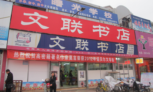 A bookstore in Gaomi displays banners celebrating Mo and the Nobel Prize. His books were displayed prominently in stores throughout the town. Photo: Xu Ming/ Global Times