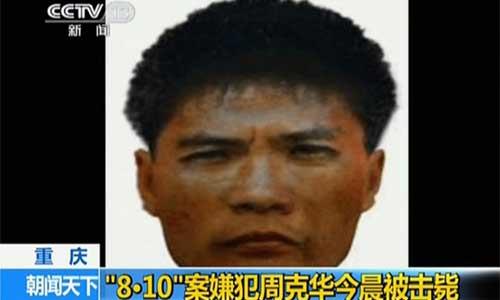 A grab of CCTV report that serial killer suspect Zhou Kehua was shot dead Tuesday morning. Photo: 163.com
