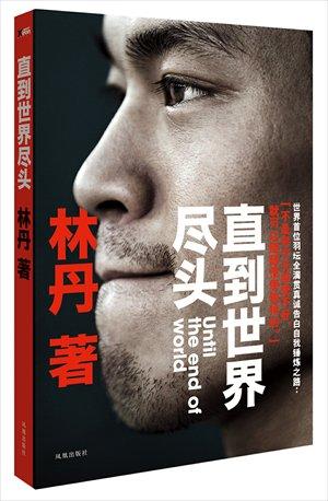 Lin Dan's book. Photo: Courtesy of Motie