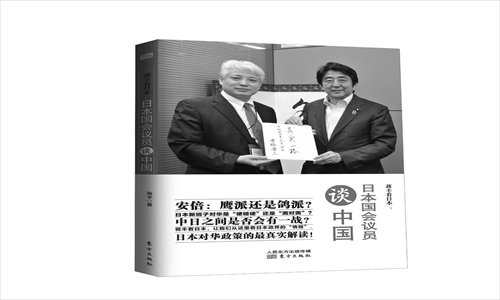 Jiang Feng, Japanese lawmakers' perspectives on China, Easting Publishing Co,. Ltd, March 2013
