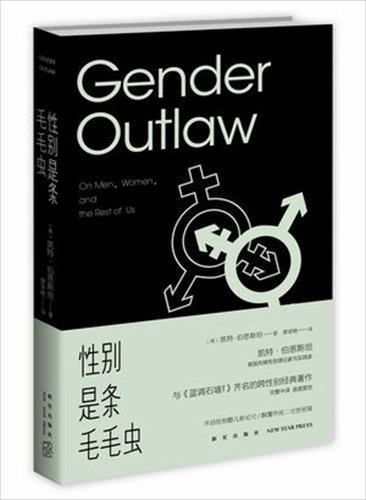 A copy of the Chinese version of <em>Gender Outlaw: On Men, Women and the Rest of Us</em>, translated by Karen Liao. Photo:Li Hao/GT