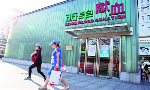Pedestrians walk past  Xidan Blood Donation Center Monday. Starting from Sunday, lesbians are  allowed to donate blood in China. Photo: Li Hao/GT