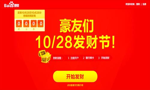 A screen shot of Baifa's website