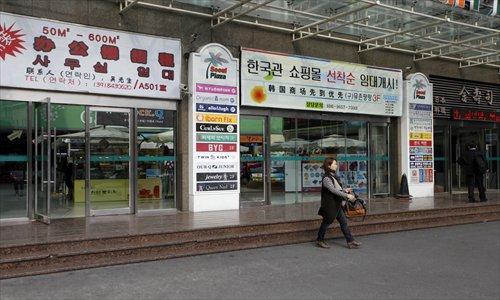 A South Korean shopping center on Hongquan Road