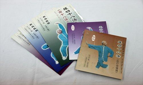 A series of books Zhuang Yuanming and Zhuang Jianshen compiled to illustrate <em>liangong shiba fa</em>