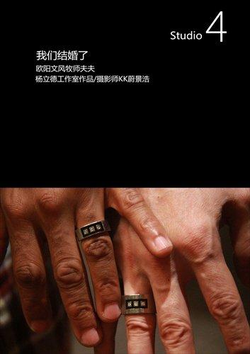 A photo taken by gay couple photographer Wei Jinghao. Photo: Courtesy of Wei Jinghao