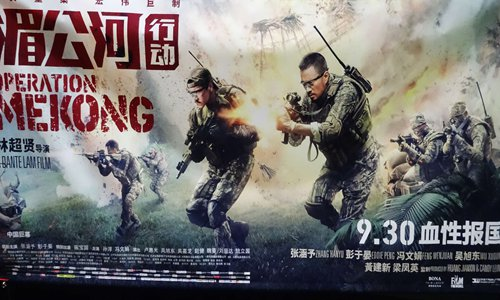 A poster promoting the film The Operation Mekong Photo: IC