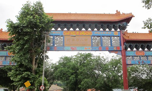An arch that has the Chinese characters of