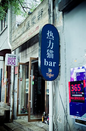 Hutong bars have to deal with challenging policy issues including renovations, neighbors, quality of buildings, landlords and legal licenses. Photo: CFP