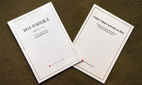 Photo taken on Dec. 27, 2016 shows the white paper, titled China's Space Activities in 2016, issued by the State Council Information Office in Beijing, capital of China. China on Tuesday issued the white paper on its space activities in 2016 and major tasks for the next five years. (Xinhua/Jin Liangkuai)