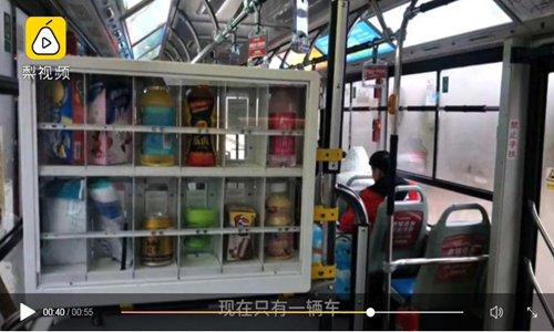 Vending machines make debut on city buses - Global Times