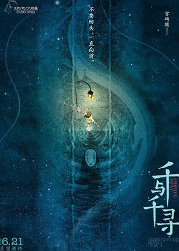 Graphic Artist Huang Hai Strikes Again With Spirited Away Posters Global Times