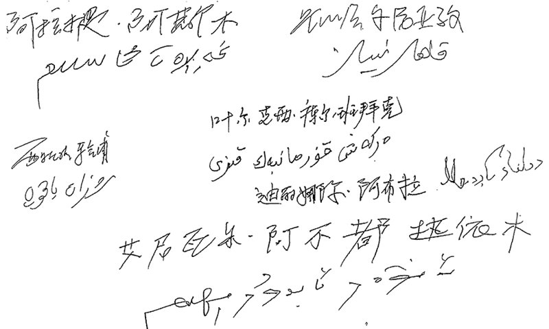 Nearly 100 scholars, religious leaders in Xinjiang refute Pompeo with joint letter