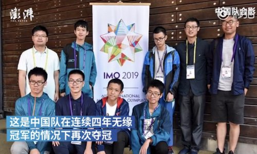 China, US share top math prize - Global Times