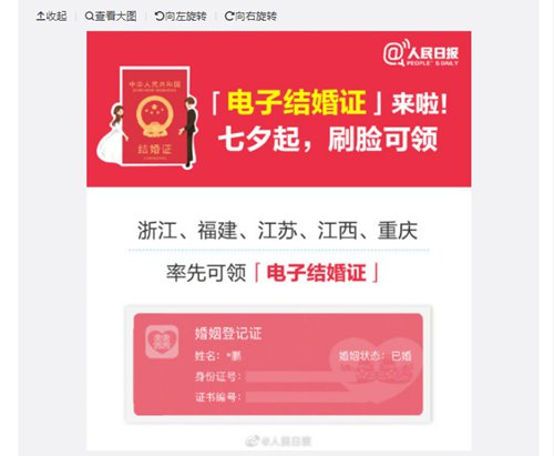 E-marriage certificates issued on Chinese Valentine's Day