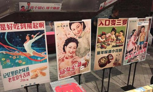 Highlights of exhibition about old Beijing