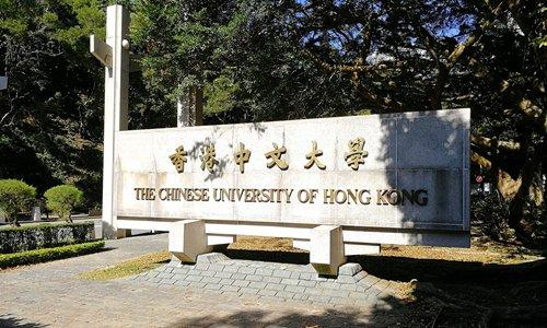 The Chinese University of Hong Kong. Photo: VCG