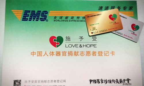 New commemorative card for organ donation volunteers released