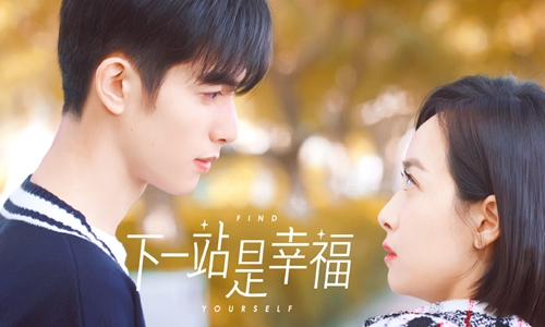 Hit romantic drama 'Find Yourself' provides relief among Chinese viewers -  Global Times