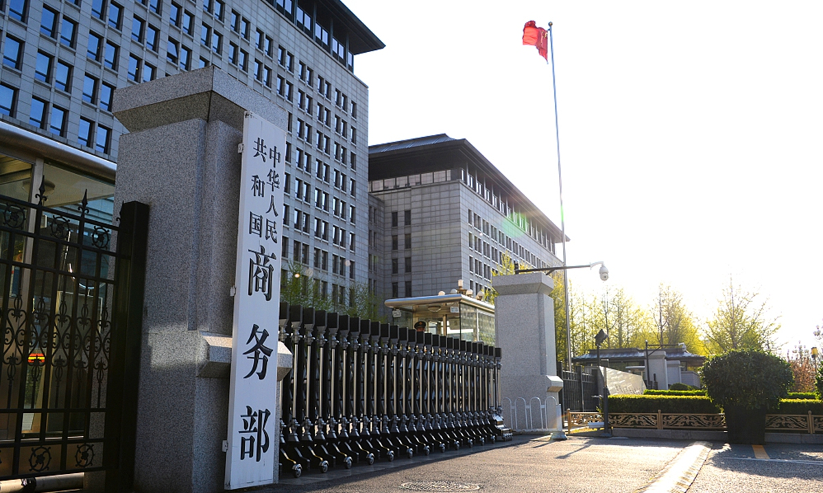 The Ministry of Commerce (MOFCOM) Photo: VCG