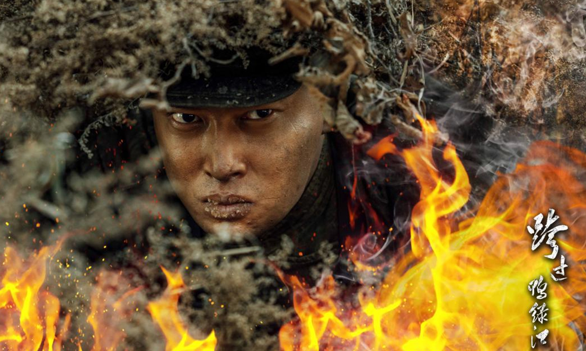 A Chinese actor plays Qiu Shaoyun, who got trapped in the fire and burned to death to protect others during the Korean War, in the TV series <em>Going Across the Yalu River</em>. Photo: Courtesy of Junhe Media