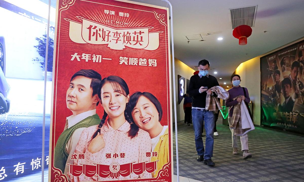Poster of Hi, Mom in a cinema in Shanghai Photo: CFP
