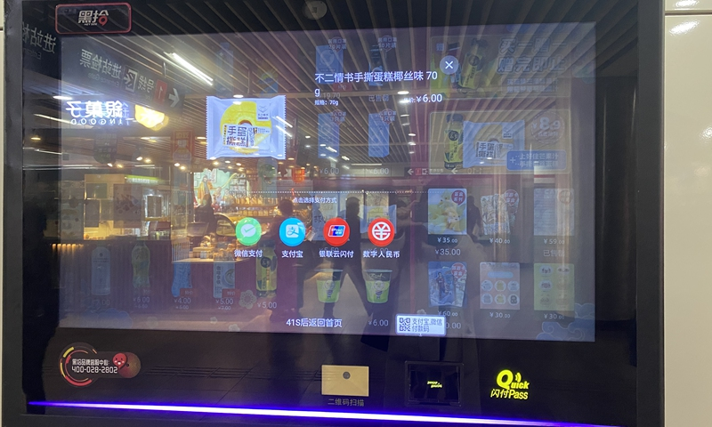 A vending machine in a Shanghai underground station allows customers to pay by digital yuan. Photo: Xie Jun/GT