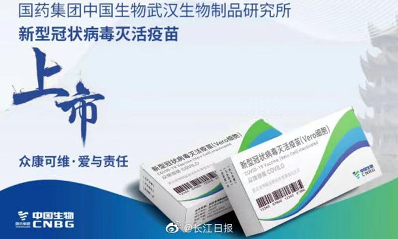 Picture shows inactivated vaccines produced by Sinopharm's Wuhan institute Photo: Changjiang Daily Sina Weibo account