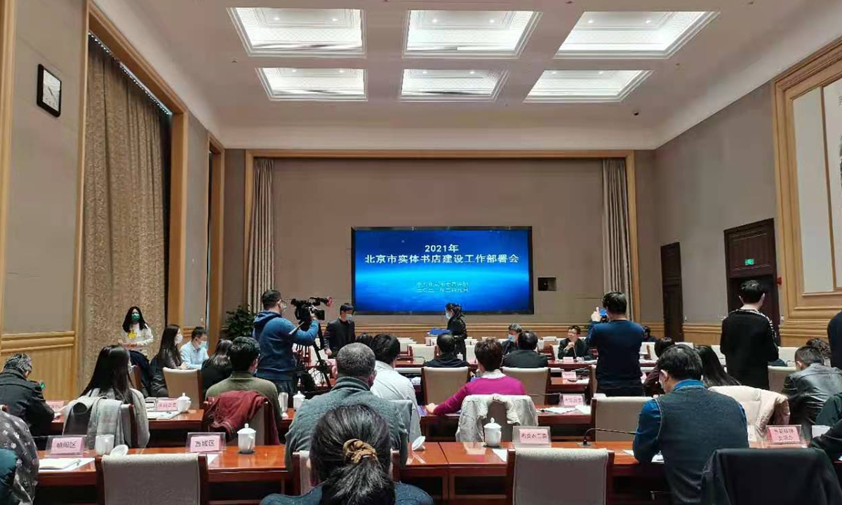 A photo of the conference held by the Publicity Department of the Beijing Municipal Committee of the Communist Party of China. Photo: courtesy of the event.