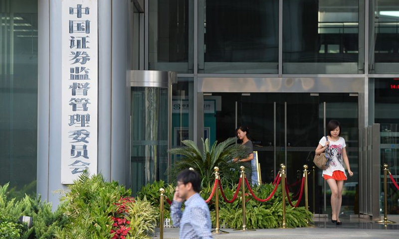 File photo shows the entrance of the China Securities Regulatory Commission (CSRC) in Beijing, capital of China. (Photo:Xinhua)