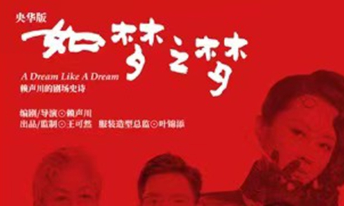 promotional material for A Dream Like A Dream. Photo: Courtesy for Ming