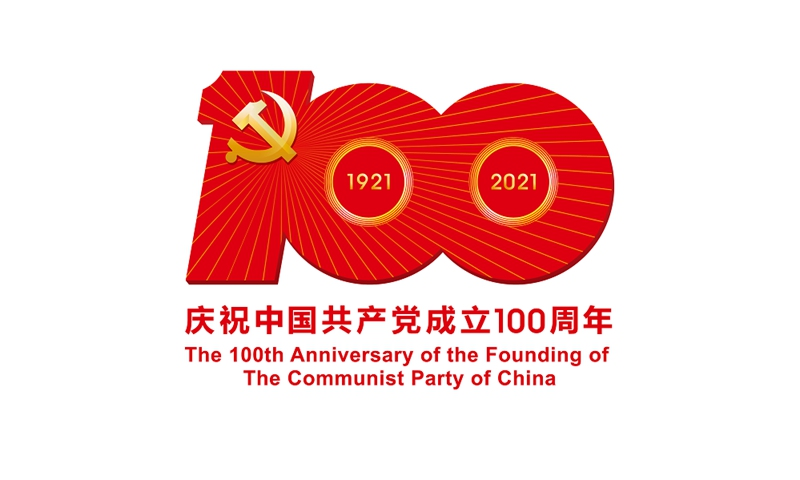 China releases logo for CPC's 100th anniversary activities - Global Times