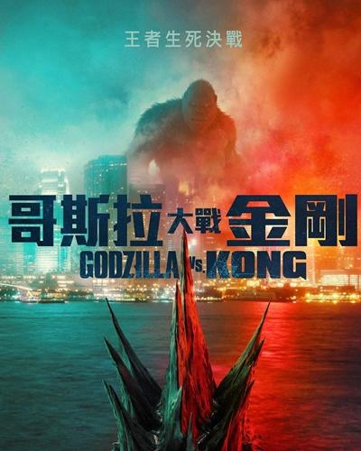 The Chinese poster for <em>Godzilla vs. Kong</em>  Photo: Courtesy of Maoyan