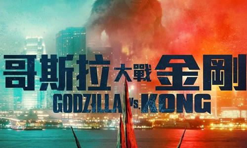 The Chinese poster for Godzilla vs. Kong  Photo: Courtesy of Maoyan