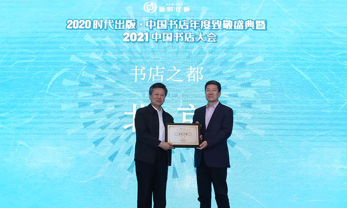 2021 China Bookstore Conference named Beijing as the Capital of Bookstores in 2021. Photo: Courtesy for China Bookstore Conference.