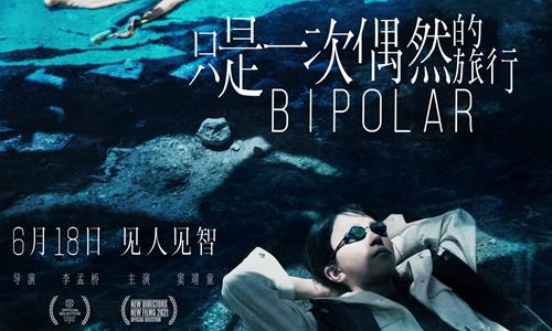 Promotional material for Bipolar. Photo: Courtesy for film Bipolar