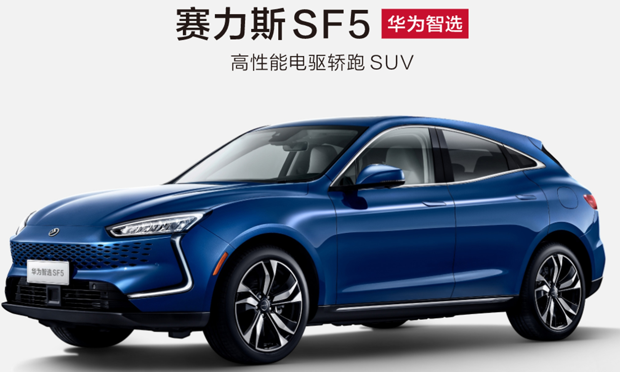 The SF5 that was jointly launched by Huawei and Chinese auto maker SERES Photo: Screenshot of Huawei's website