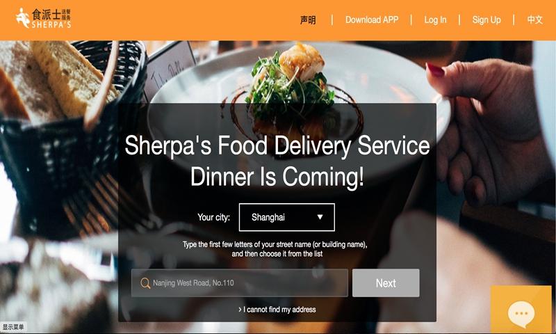 Screenshot of Sherpa's website